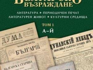 Encyclopedy - Cover-web