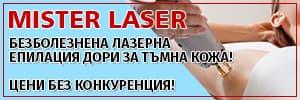 mister laser
