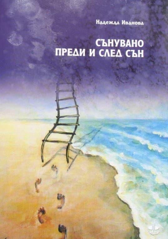 Надежда-Иванова---представяне-1