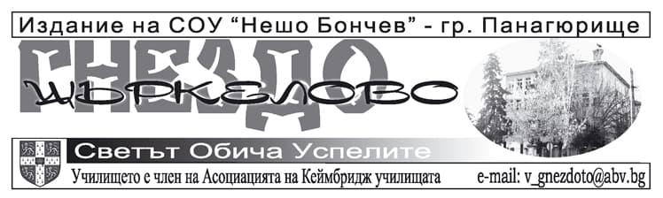LOGO-v-gnezdoto