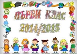 pic2014-2015