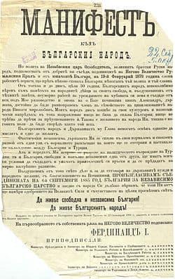 250px-Bulgarian_Indipendence_Manifesto_1908