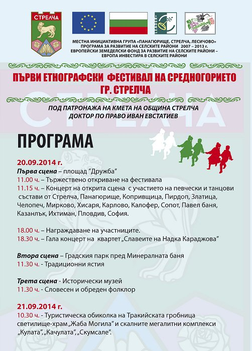 etno_festival_programa2