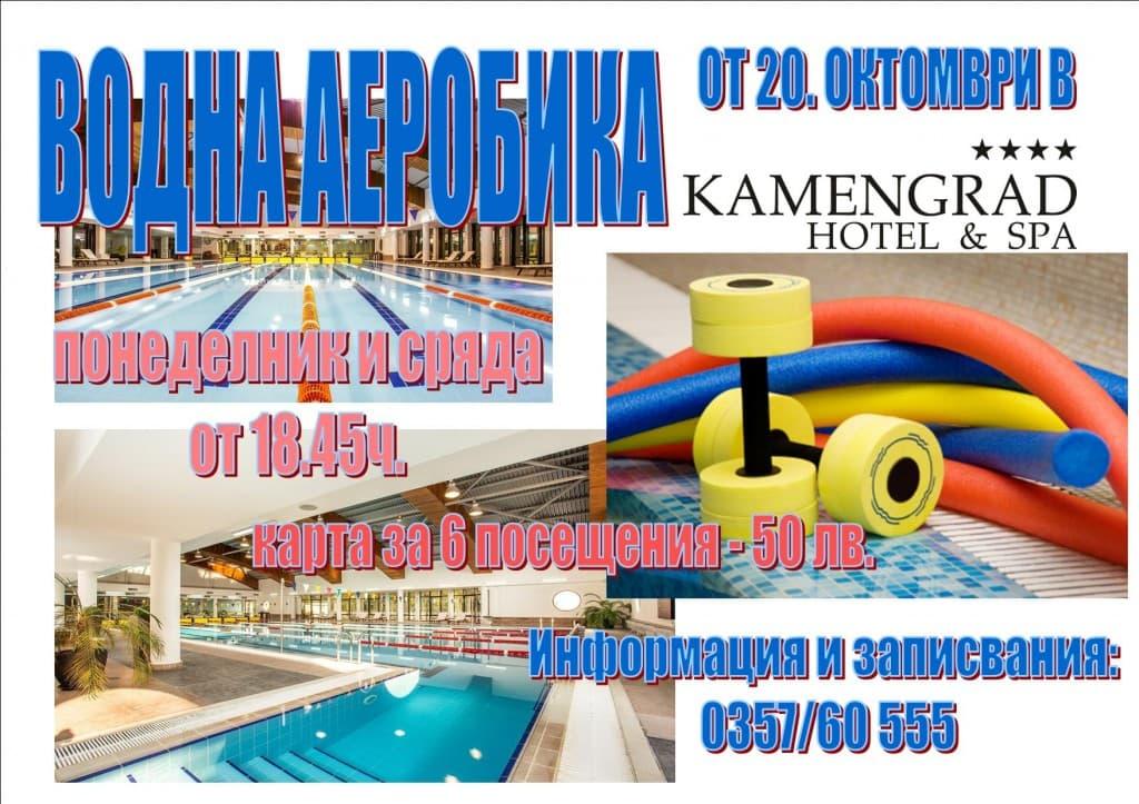 Аква аеробика в Спа Хотел Каменград