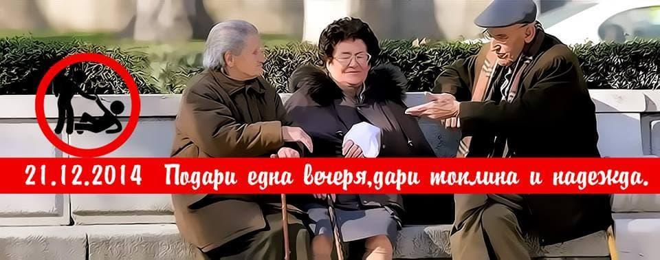 pensioneri-vecherq
