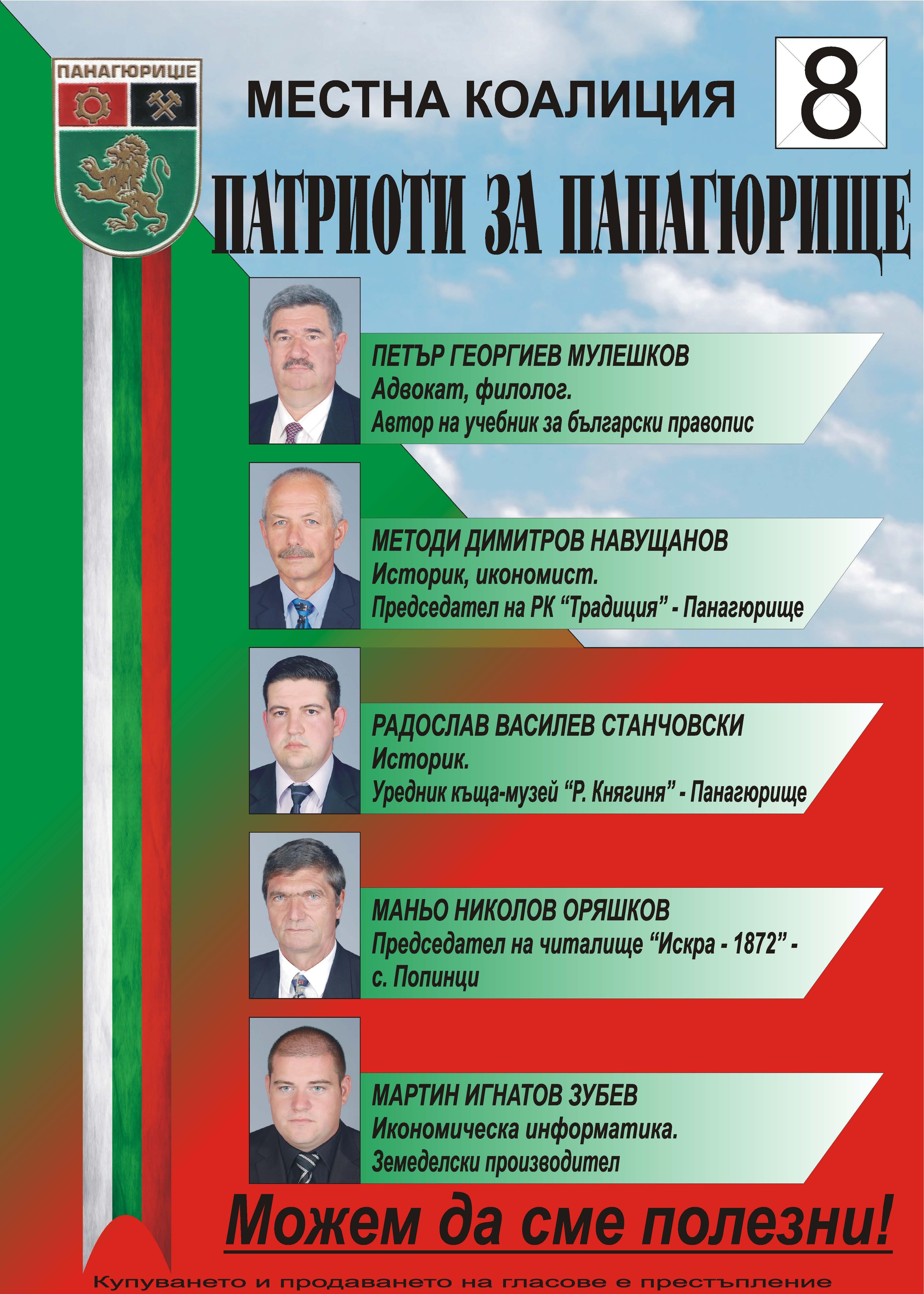 Плакат избори