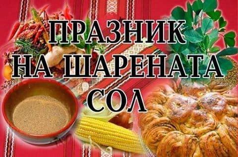 praznik-sharena-sol