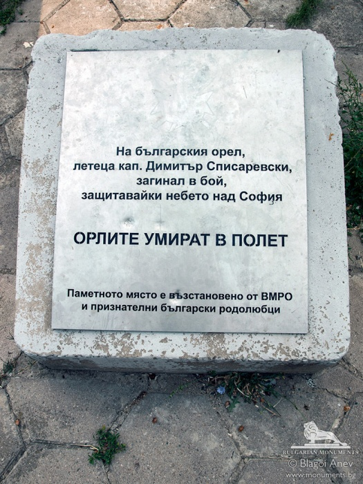 Списаревски