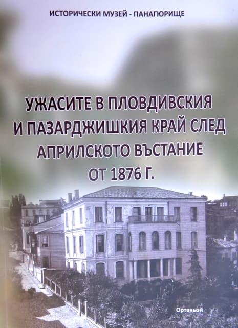 Ужасите в Пловдивския и Пазарджишкия край след Априлското въстание от 1876 г.