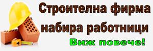 строителна фирма