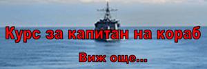 курс за капитани