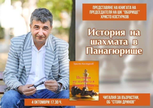 Христо Костурков