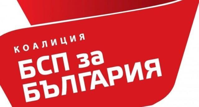 """БСП за България"""