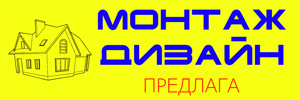 montaj_dizain