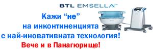 btl_emsella